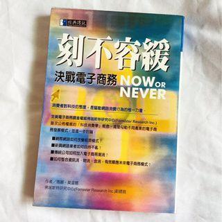 【九成新】議題趨勢11《刻不容緩:決戰電子商務(Now or Never)》MARYMODAHL瑪莉‧莫道爾  9574760189經典傳訊