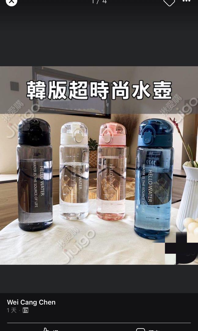 韓版🇰🇷超時尚水壺