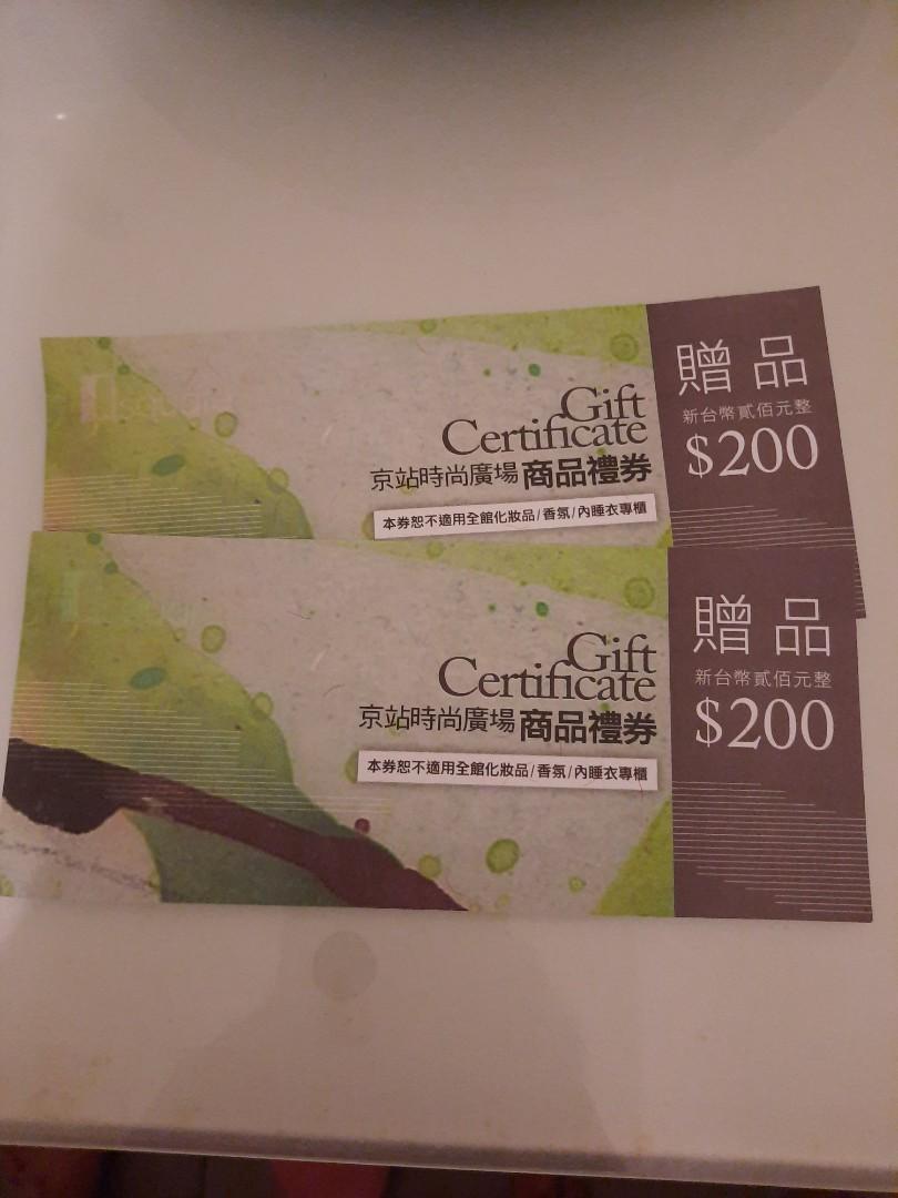 京站時尚廣場-商品禮劵