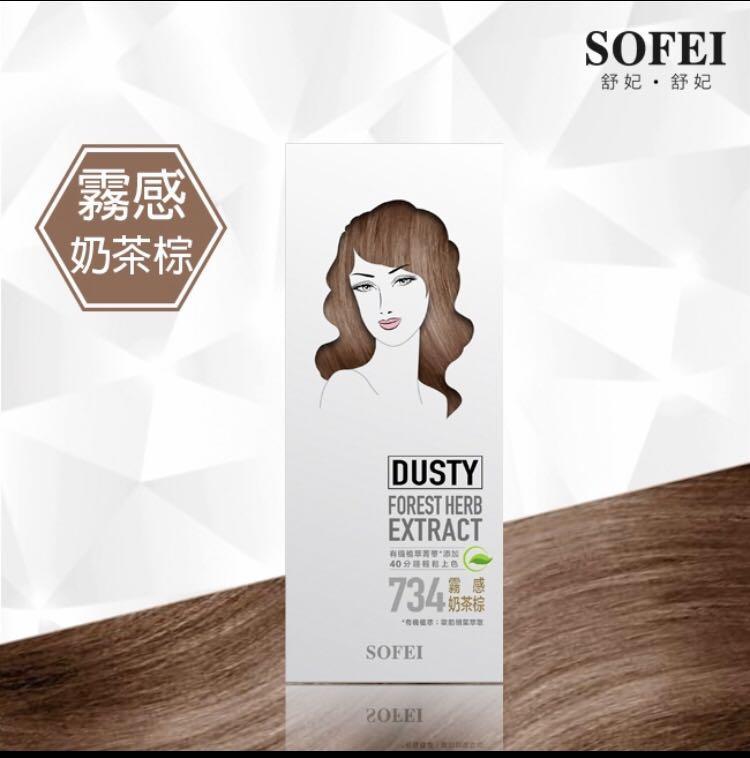 舒妃 霧感奶茶棕 植萃添加護髮染髮霜
