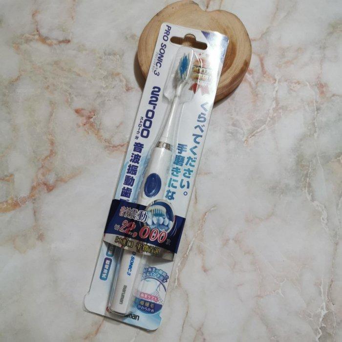 日本進口 音波振動 電動牙刷