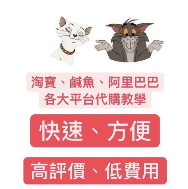 淘寶 微店 各大平台代購 代付