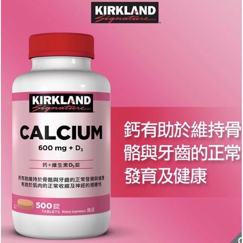 《預購》科克蘭 鈣+維生素D3