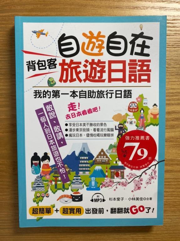 旅遊日語(附CD)