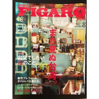 Figaro Japon 2019/8 台灣特輯 No.518