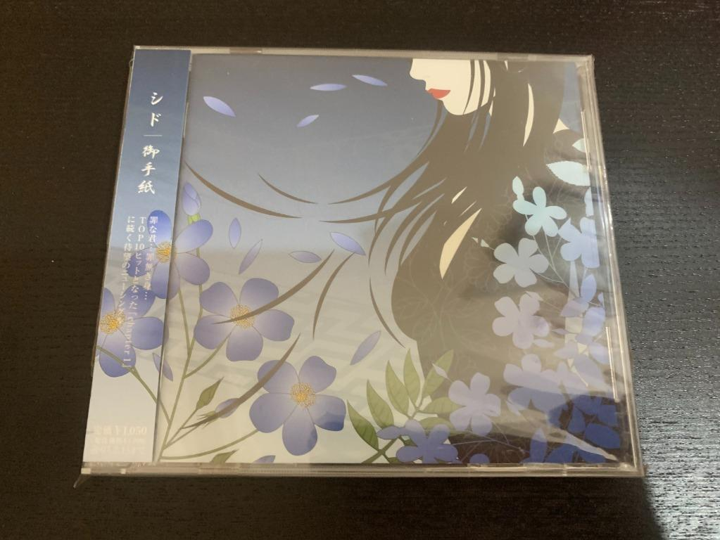 シド(SID)-單曲【御手紙】(日盤-普通盤)