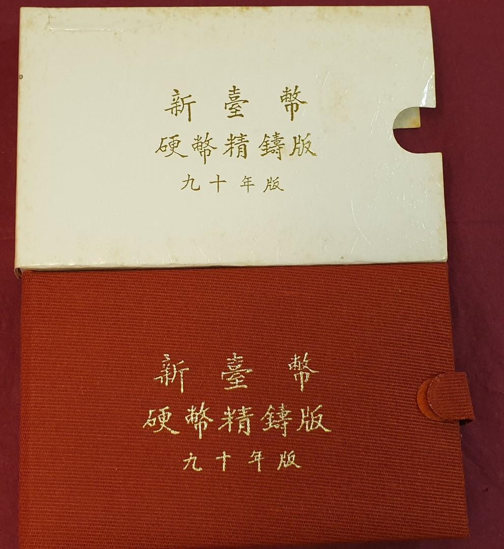 紀念幣/第一輪/新臺幣精鑄版民國90年(蛇)