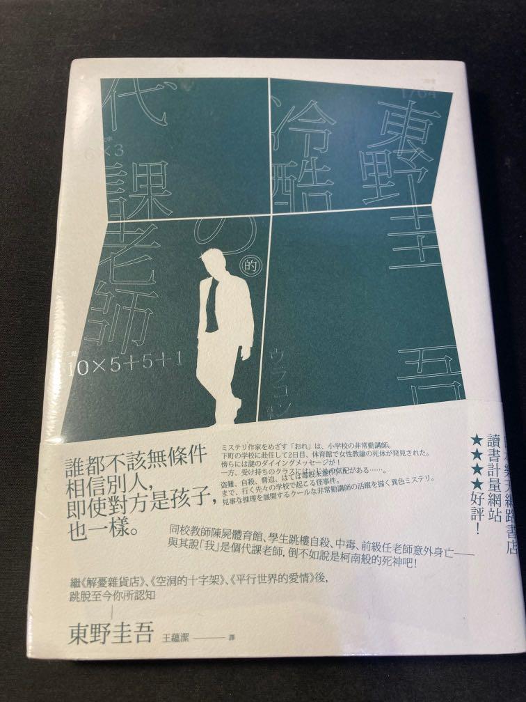 東野圭吾 - 冷酷的代課老師