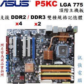 華碩 P5KC 775腳位全固態電容頂階大板、雙PCI-E插槽、支援DDR2/DDR3雙規格記憶體、二手測試良品、附檔板