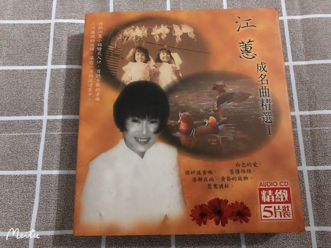 江蕙/成名曲精選1 (精緻5片裝)~二手CD