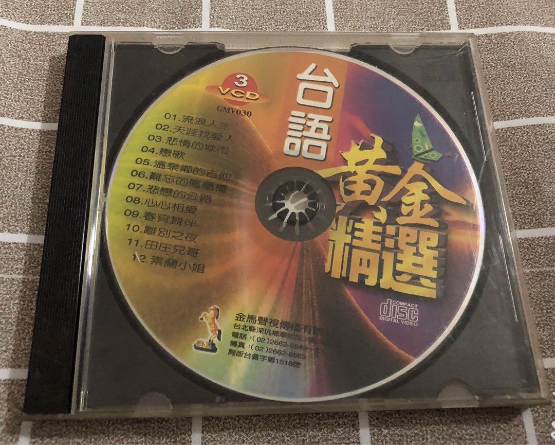 台語黃金精選3⃣️~二手VCD
