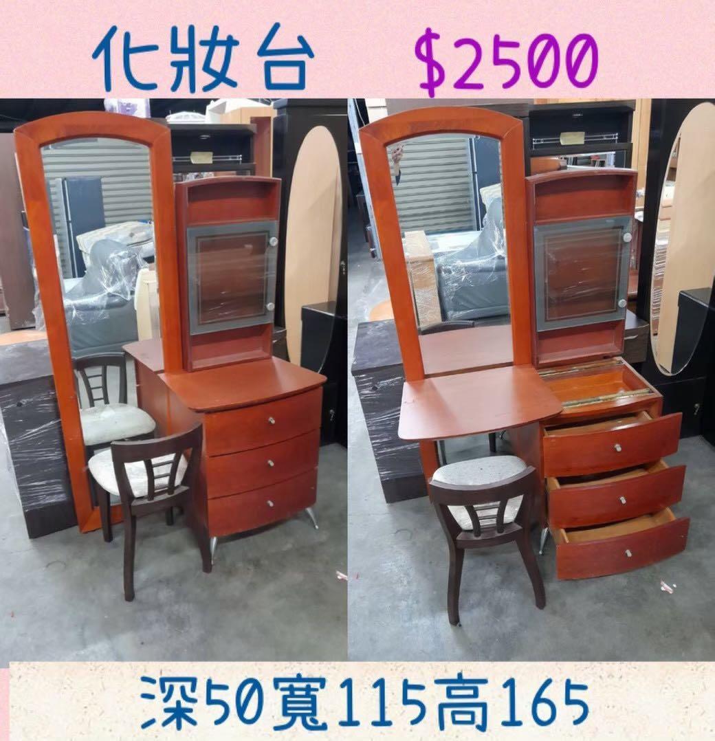 二手家具 3.8尺化妝台附椅
