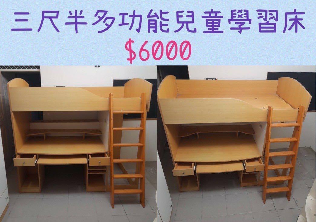 二手家具 3尺半多功能兒童學習床