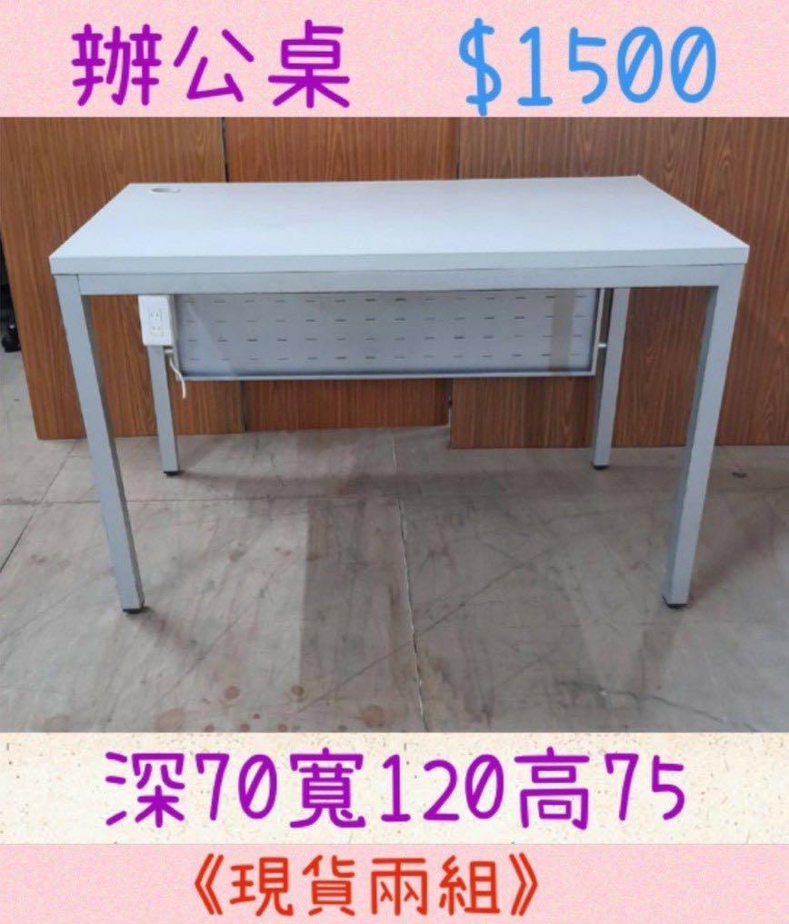 二手家具 辦公桌