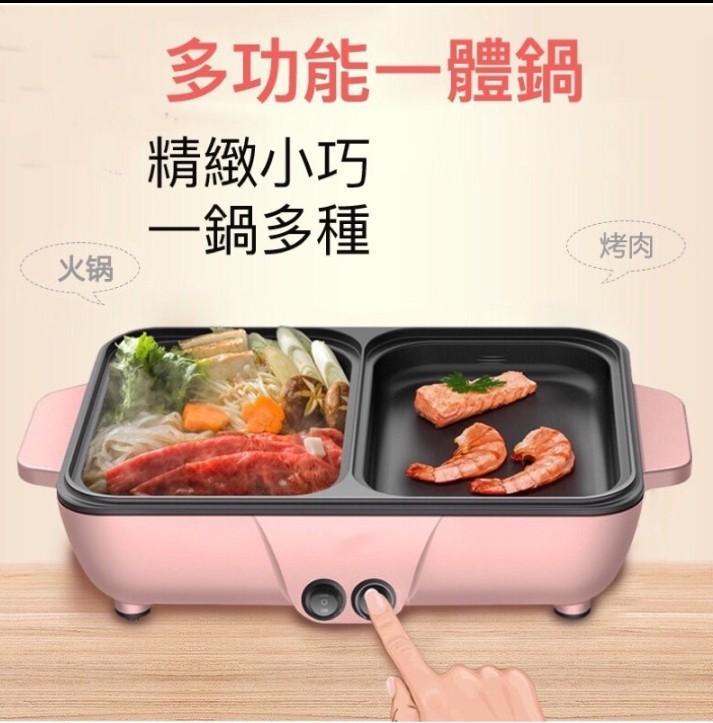 刷烤一體鍋 粉色