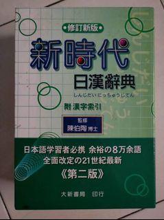 大新書局 新時代 日漢辭典
