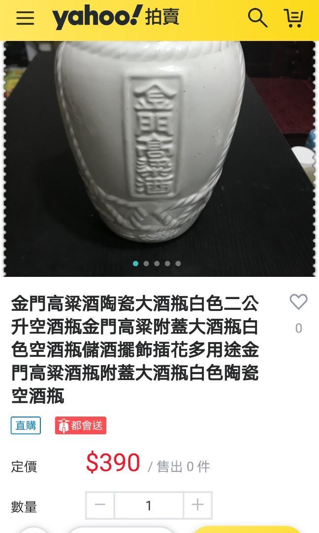 金門高粱酒2公升空酒瓶