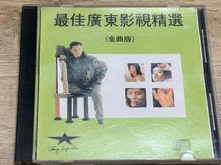 最佳廣東影視精選 (CD-9003) 1989絕版 寶麗金 made in japan