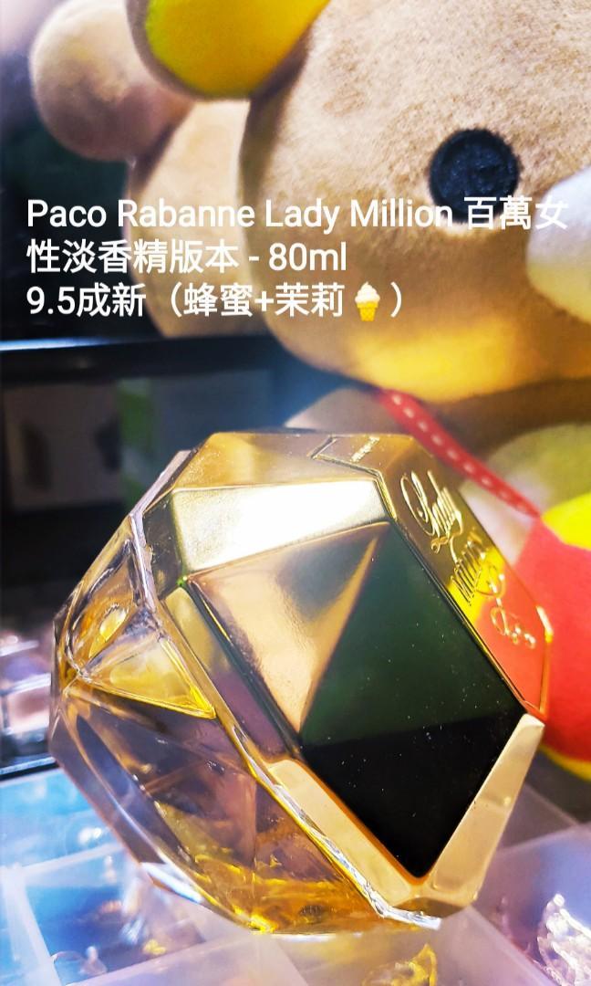 百萬女香 edp 80ml