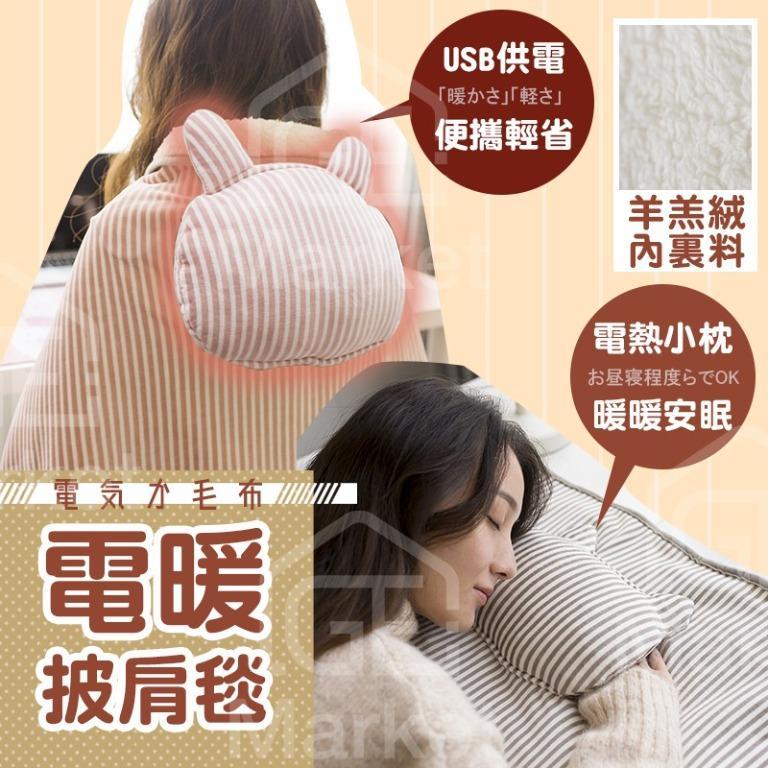 現貨 USB加熱 午睡毯 保暖毛毯 電熱毯 電熱披肩 發熱披肩 發熱毛毯 電熱毛毯 懶人毯 披風毛毯 動物毛毯