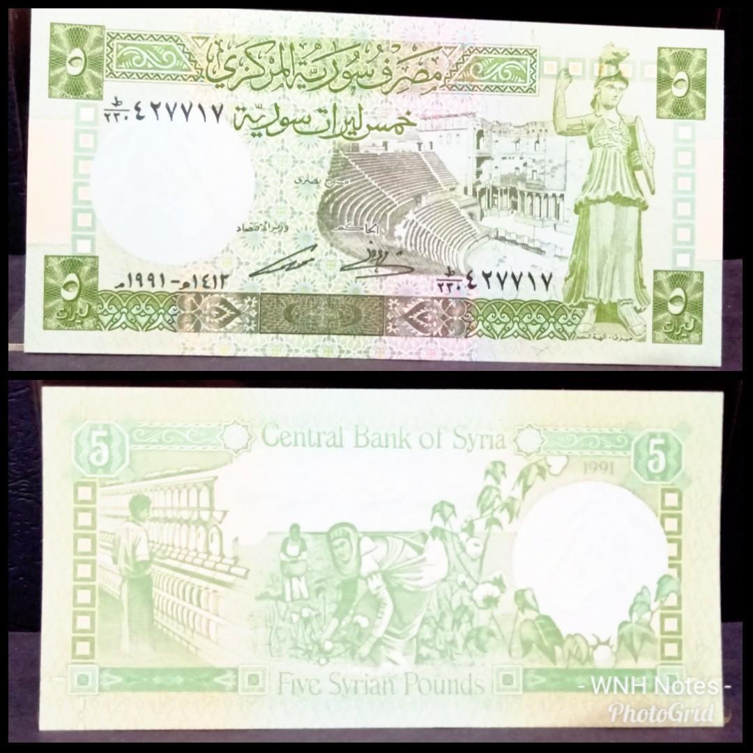 Duit Lama Syria 5 Pound