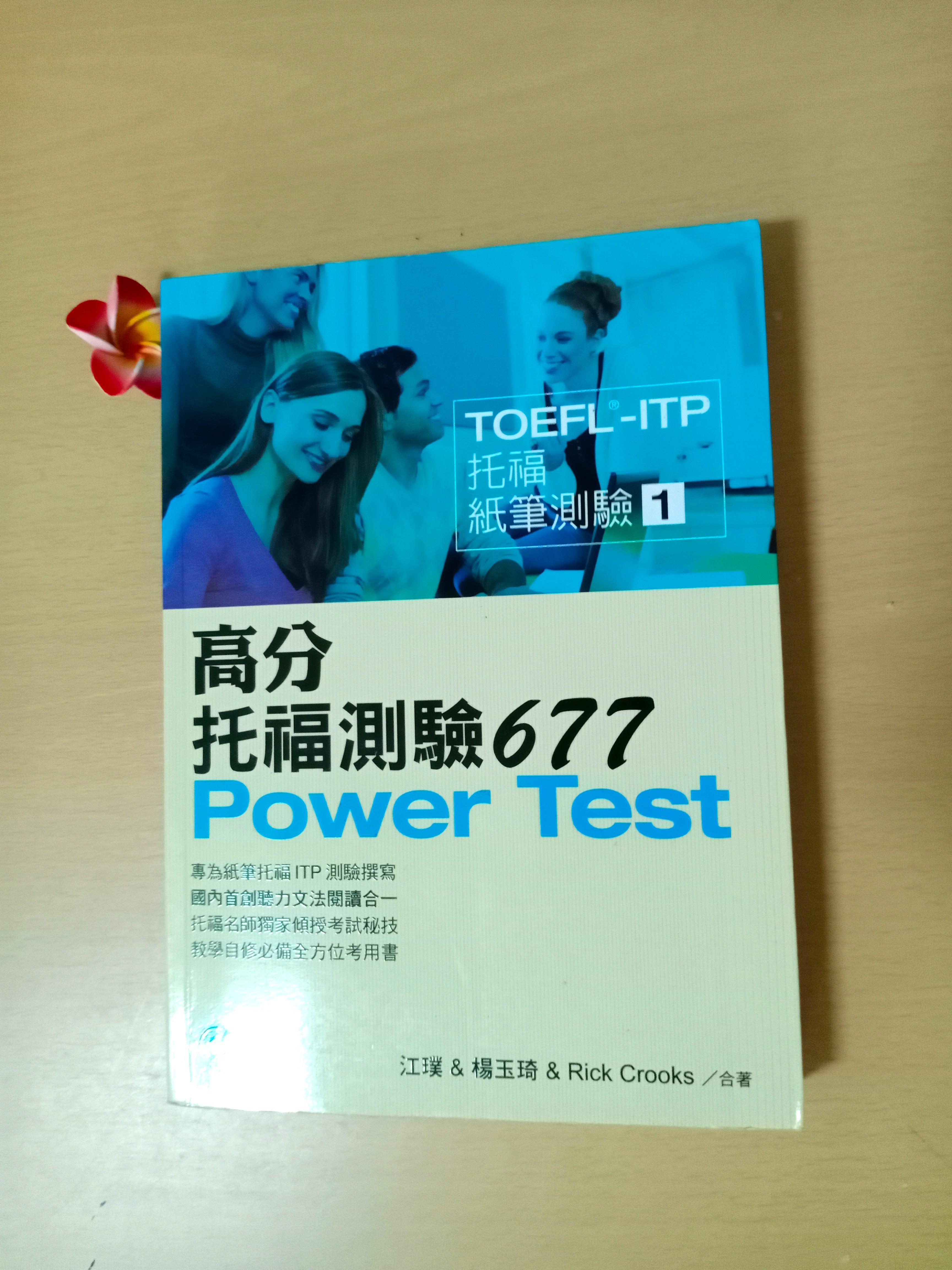 ITP解題技巧(含光碟/解析)