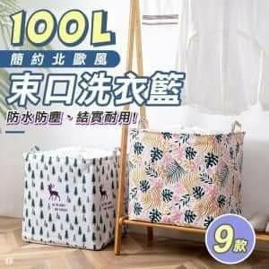【簡約北歐風】大容量。束口洗衣籃100L/款式隨機