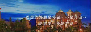 可雅【花蓮理想大地渡假飯店豪華客房2中床代訂房專案】