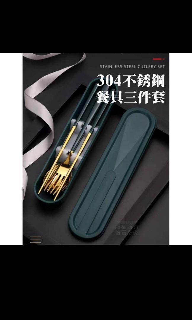 304不鏽鋼筷匙叉三件套
