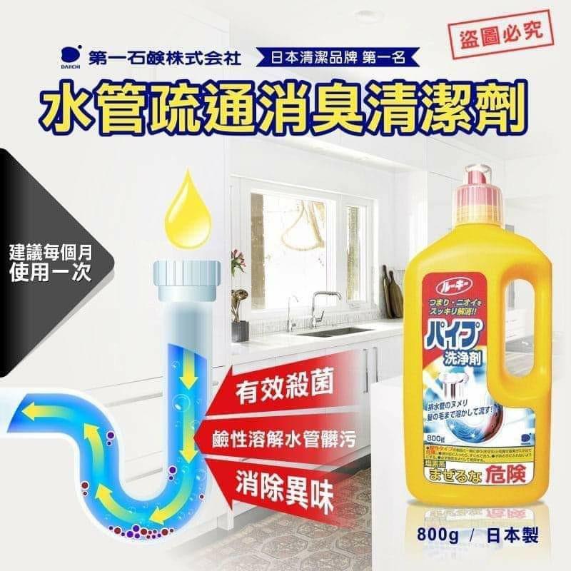 日本/日製Ⓙ【第一石鹼】水管疏通消臭清潔劑800g