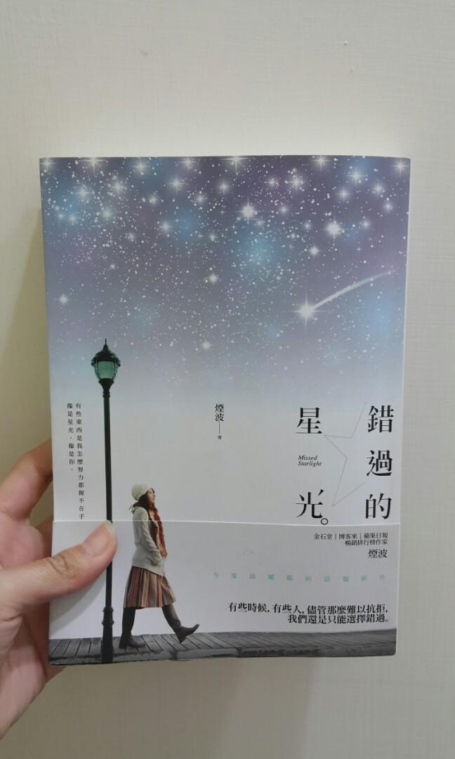 小說-錯過的星光