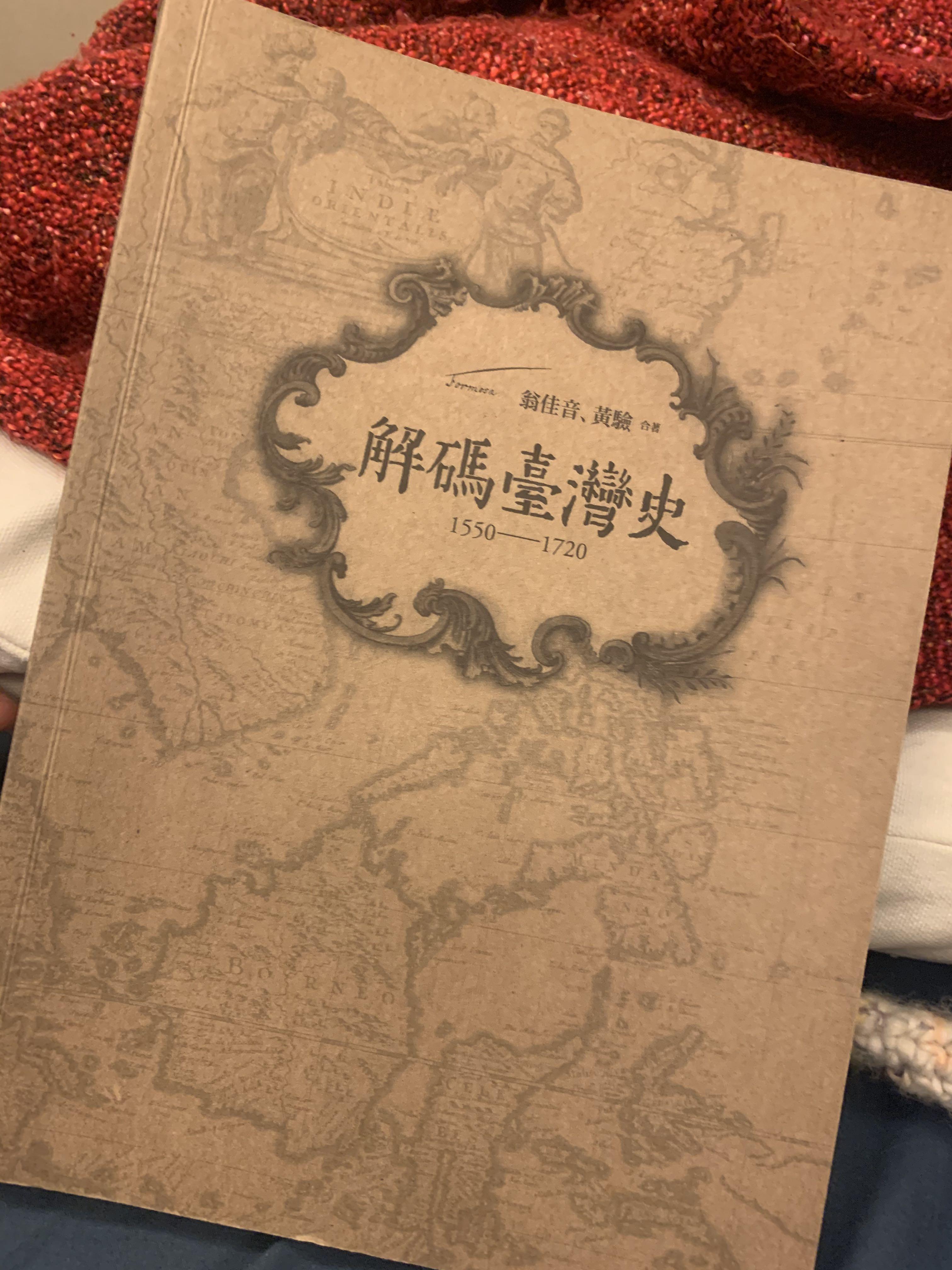 解碼台灣史