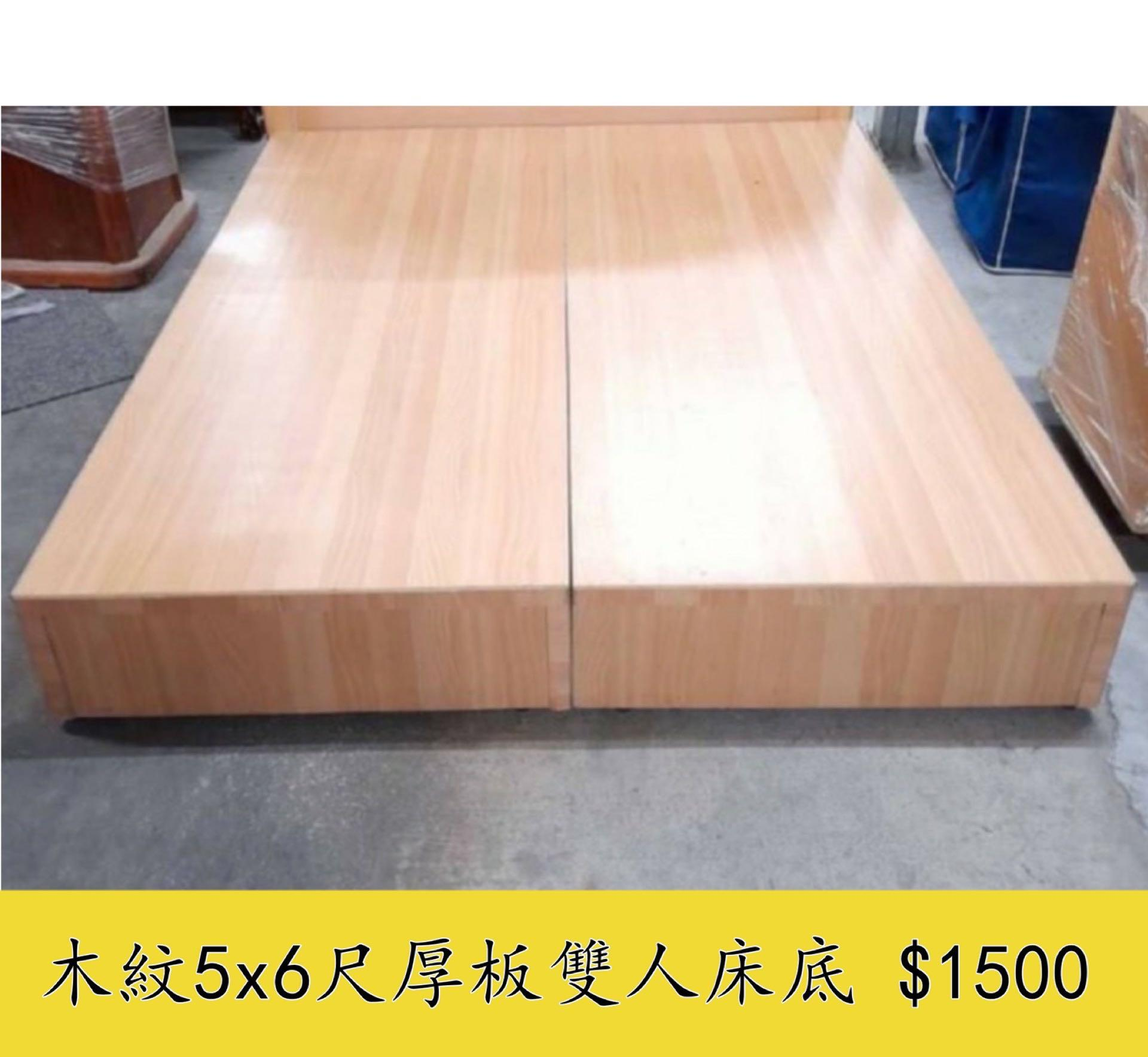 二手家具  5x6尺雙人厚板床底
