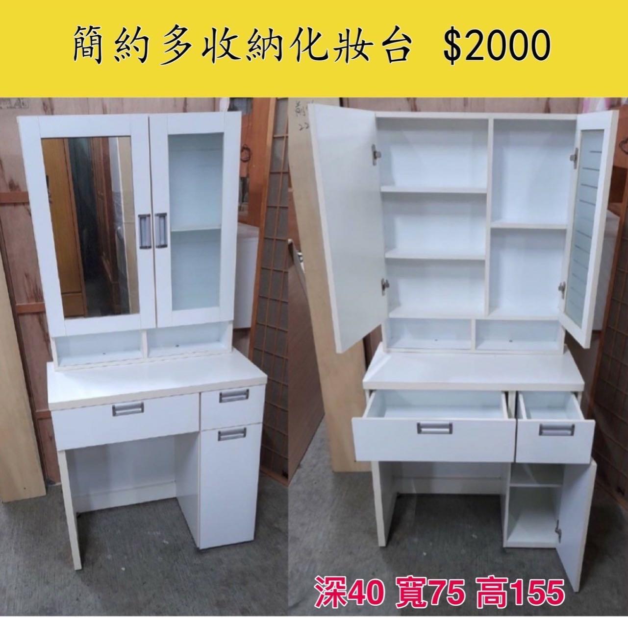 二手家具 簡易化妝台