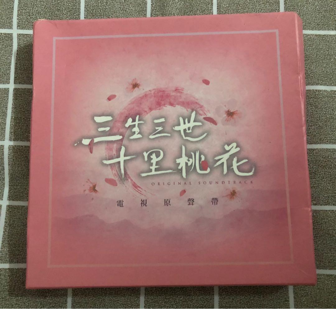 電視原聲帶 / 三生三世十里桃花 (3CD)~二手CD