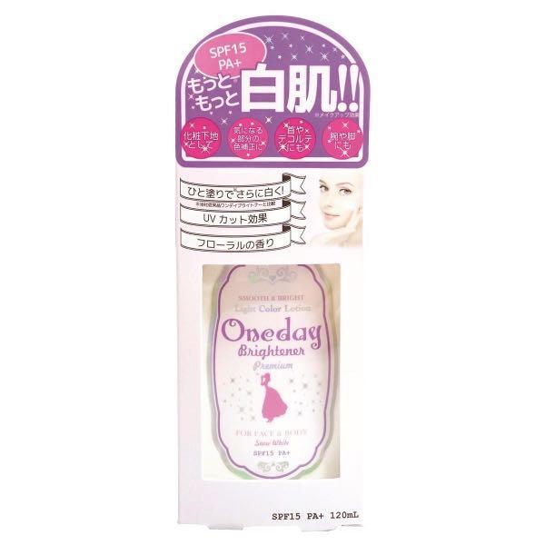 日本 Oneday Brightener 第二代美白乳液 防曬 身體 cos 防水 保濕 cosplay 美白乳液