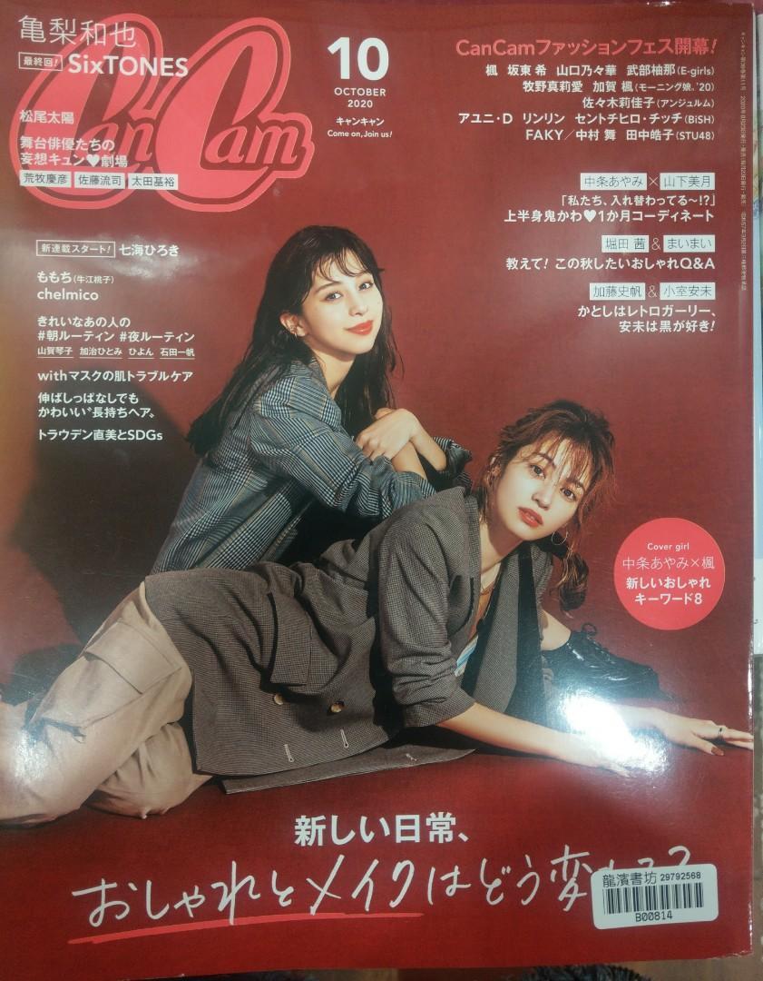 CanCam  日本雜誌  2020/10  月刊