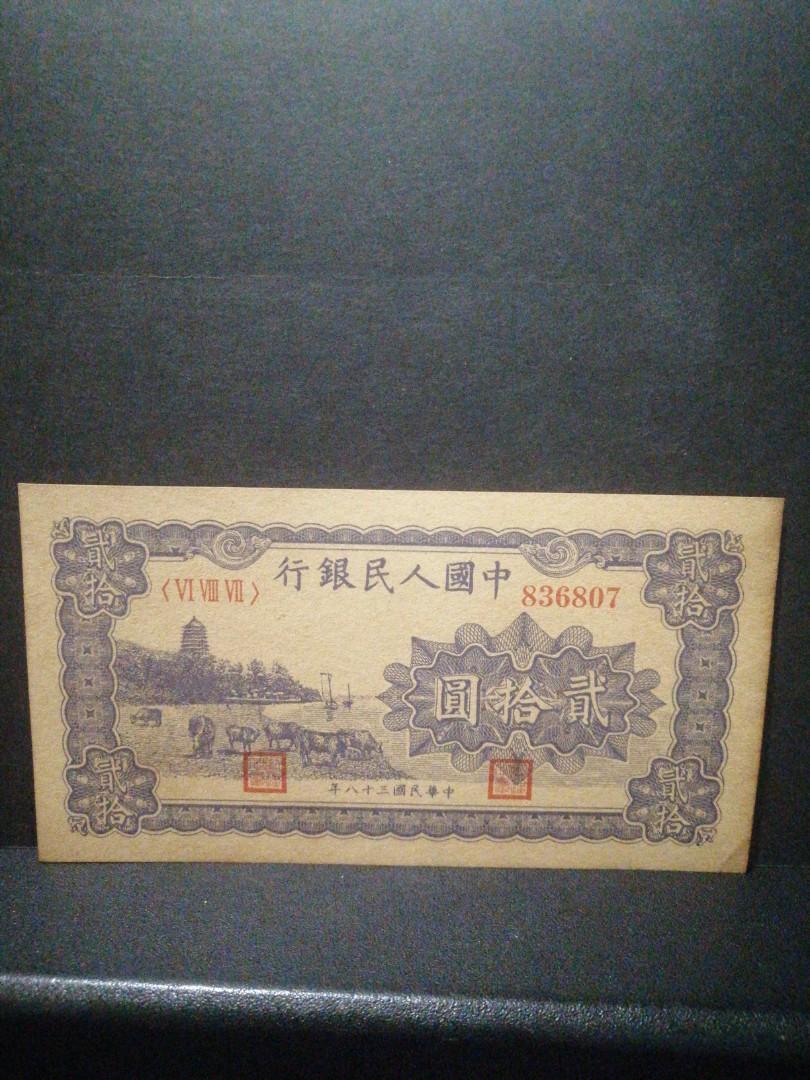 Duit lama China 20 yuan