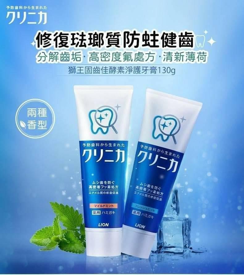 Lion獅王固齒佳酵素淨護牙膏 130g