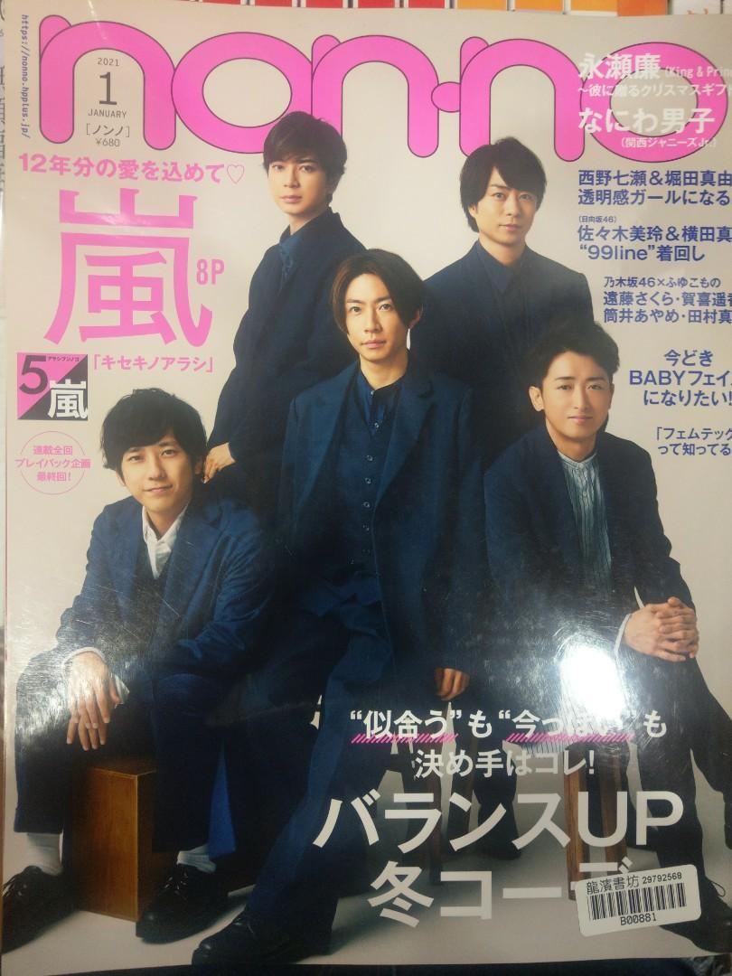 non-no  日本雜誌  2021/01  月刊