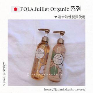 🇯🇵POLA Juillet Organic 有機洗頭水