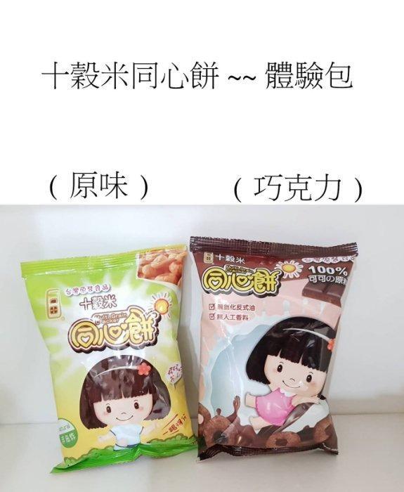 十穀米同心餅(25公克/包)原味/巧克力~下標著明