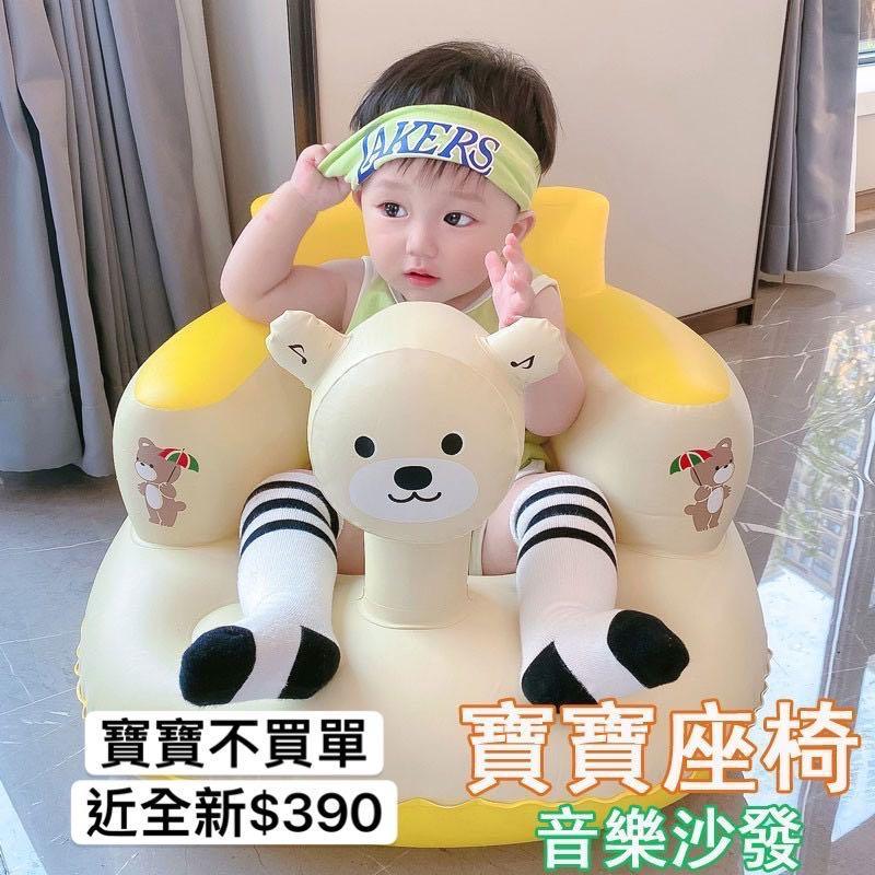 寶寶音樂充氣沙發椅