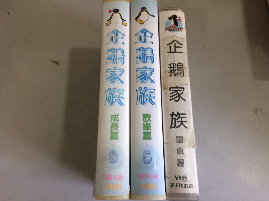 「環大回收」♻二手 VHS-錄影帶 早期 絕版 整套【企鵝家族】中古卡帶 匣式卡帶 錄放影音 電影影片 請先詢問 自售