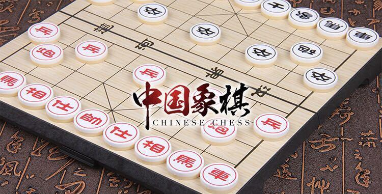 Chinese Chess Magnetic Board