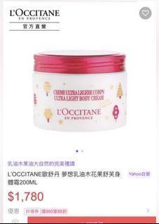 《L'Occitane 歐舒丹》夢想乳油木花果舒身體霜
