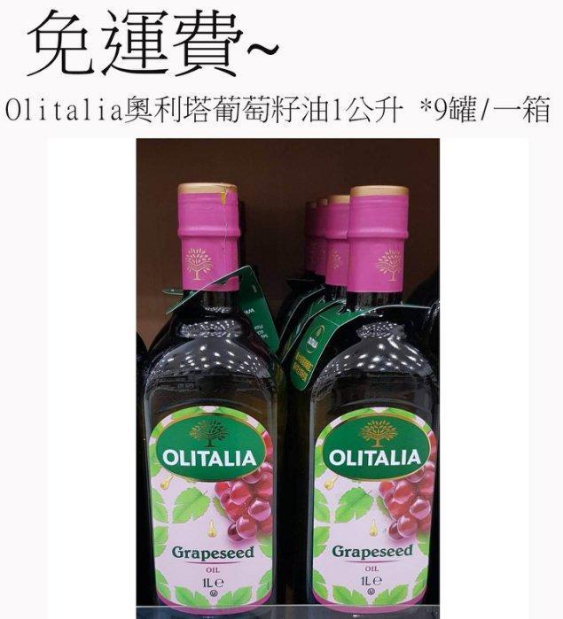 Olitalia奧利塔~葡萄籽油(1公升 )*9罐/一箱~免運費