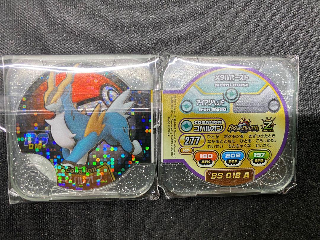 Pokemon Tretta Master Class Cobalion