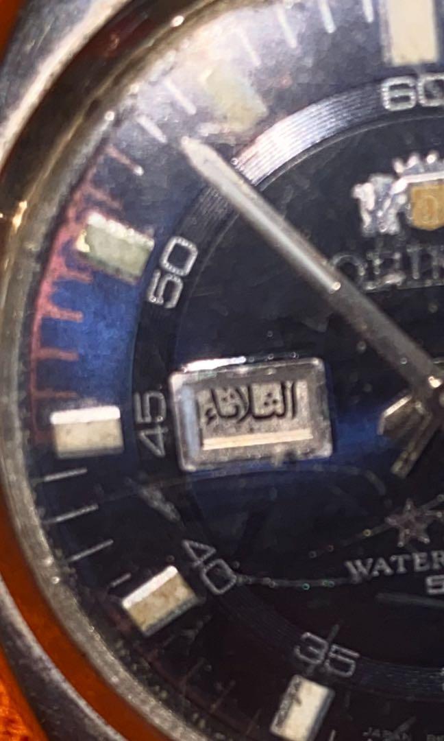 Vintage Orient Automatic Men's Watch..
