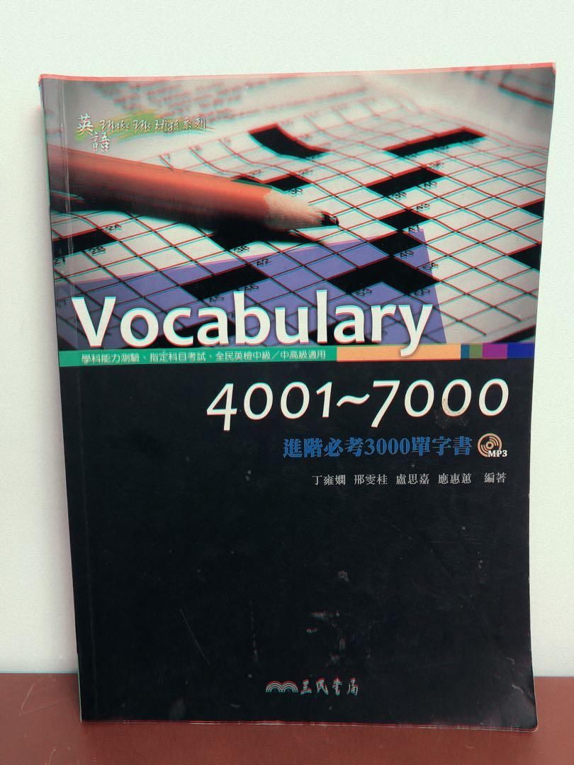 4001-7000 單字